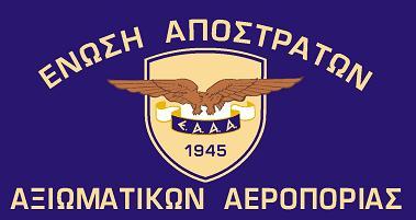 ΕΑΑΑ Αθηνών