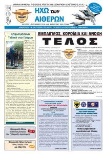 hta-ayg-sept-2016-page-1