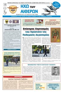 hta_noemvrios_2016-1-page-001