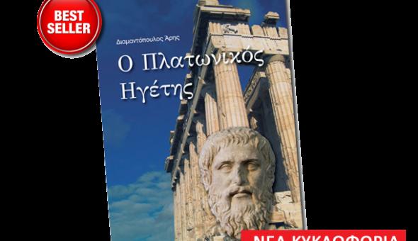 MAKETA-PLATONIKOS2