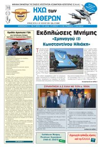 HtA Iounios 2016 (Τ).1-page-001