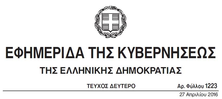 fek_epitimos