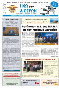 HtA Ioulios 2016_page-001