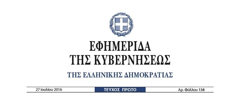 9eccd3dbc33 Νόμος του Κράτους πλέον μετά την δημοσίευση στην Εφημερίδα της Κυβερνήσεως  με αριθμό Ν.4407/16, ΦΕΚ.Α'134 η ίδρυση της νέας Σχολής Μονίμων  Υπαξιωματικών ...