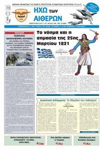 HtA Feb. 2017 (tel)-page-1