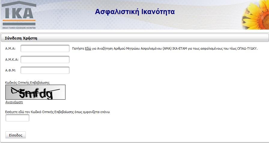 asfalistiki_ikanotita