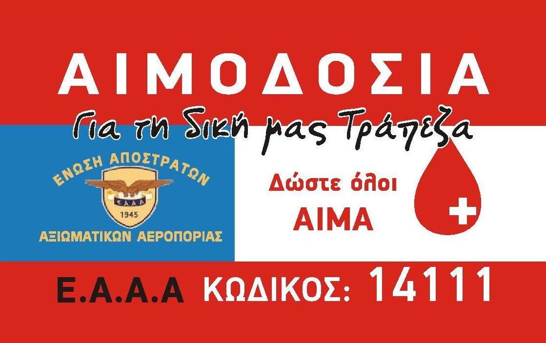 54.aimodosia_EAAA