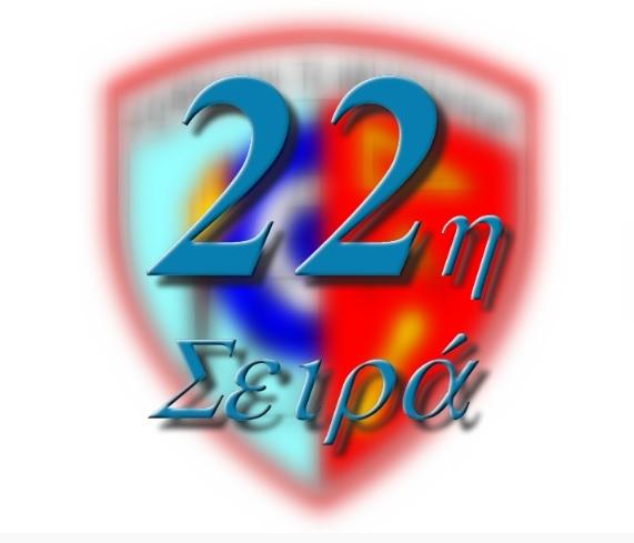 22α ΣΕΙΡΑ ΣΤΥΑ