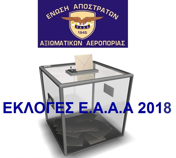 ekloges_EAAA_2018