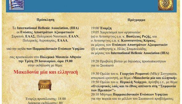 Μακεδονία μια και Ελληνική