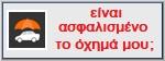 ΑΣΦΑΛΙΣΜΕΝΟ ΟΧΗΜΑ_site