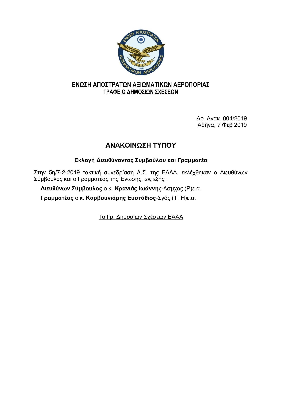 ΑΤ-004_7-2-2019_Εκλογή Δντος Συμβούλου & Γραμματέα ΕΑΑΑ