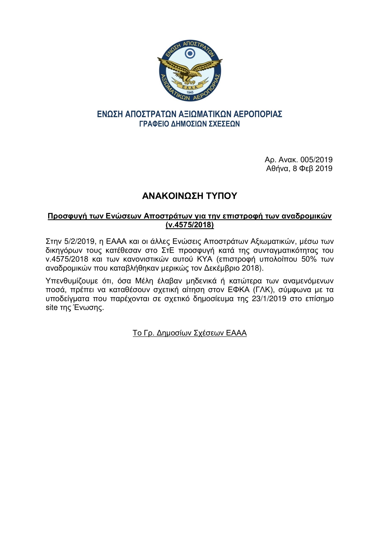 ΑΤ-005_8-2-2019_Προσφυγή Συντονιστικού αντισυνταγματικότητας ν4575-18(αναδρομικά)