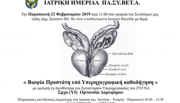 ΙΑΤΡΙΚΗ ΗΜΕΡΙΔΑ ΠΑΣΥΒΕΤΑ_22-2-2019 (κατ_1-2-2019)