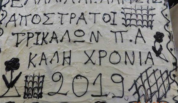 ΚΟΠΗ ΠΙΤΑΣ ΤΡΙΚΑΛΑ 2019_1