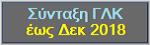 Σύνταξη ΓΛΚ_site