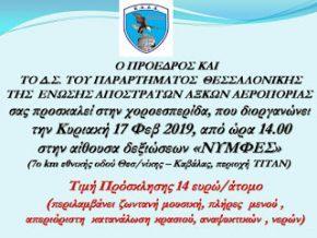 Χοροσπερίδα Παραρτήματος Θεσσαλονίκης
