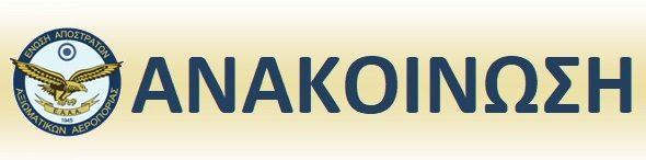 site_ΕΑΑΑ-ΑΝΑΚΟΙΝΩΣΗ