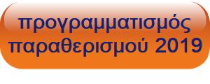 ΠρογραμματισμόςΠαραθερισμού 2019