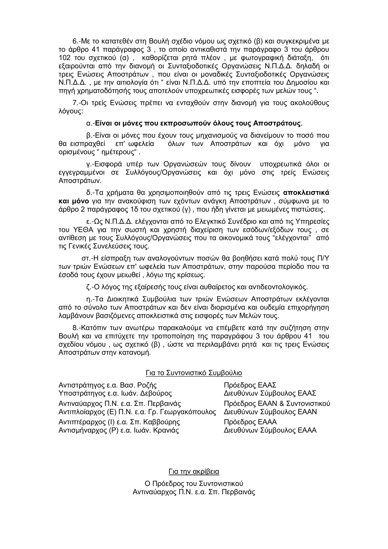 Διανομή 020Ε από την κράτηση συνταξιούχων_8-5-2019_ΣΣΕΑΑ_σελ2