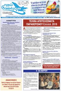 Φ564_ΜΑΡΤΙΟΣ-ΑΠΡΙΛΙΟΣ 2019