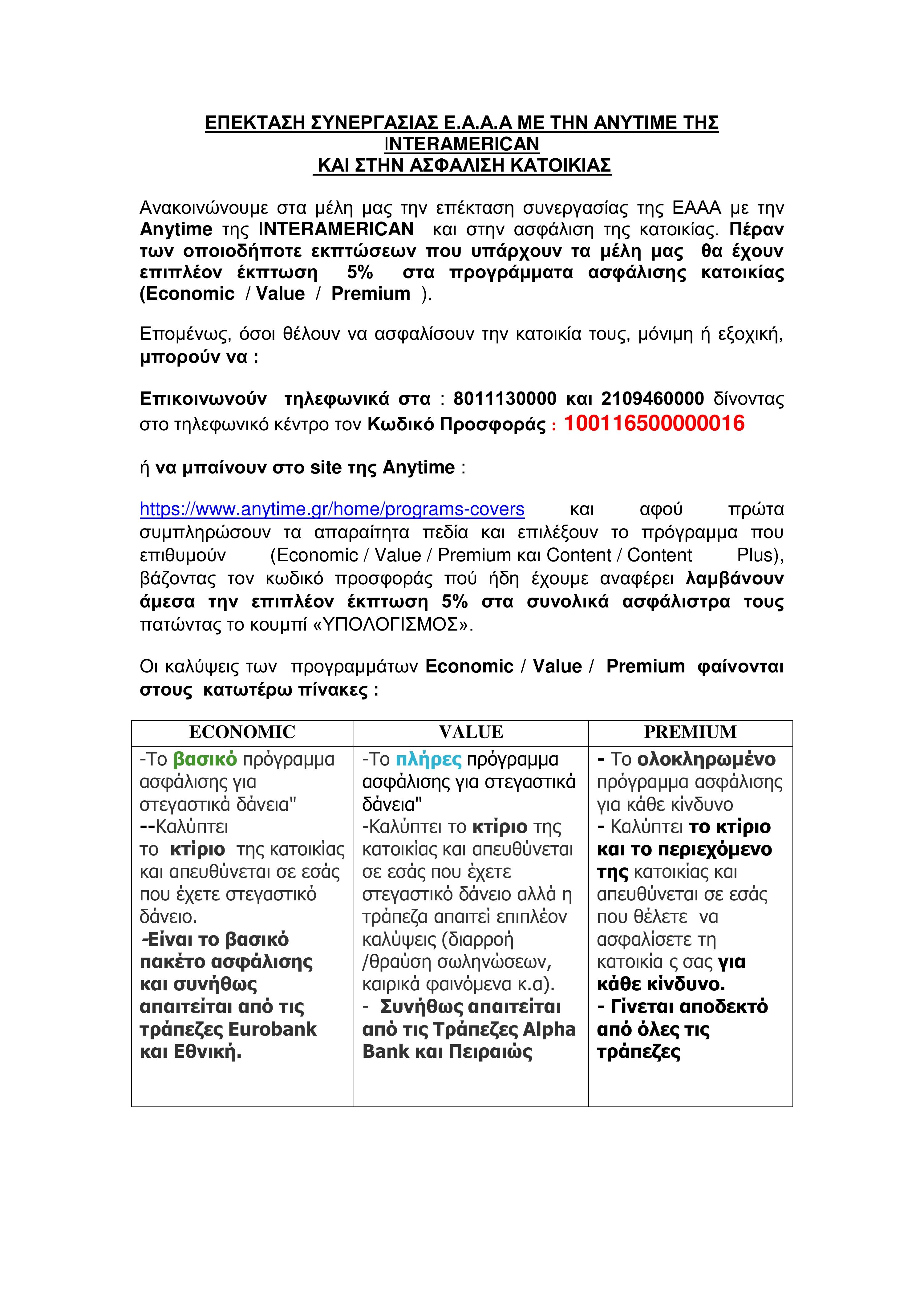 Επέκταση συνεργασίας ΕΑΑΑ-Anytime INTERAMERICAN_ασφάλιση κατοικίας_σελ-1