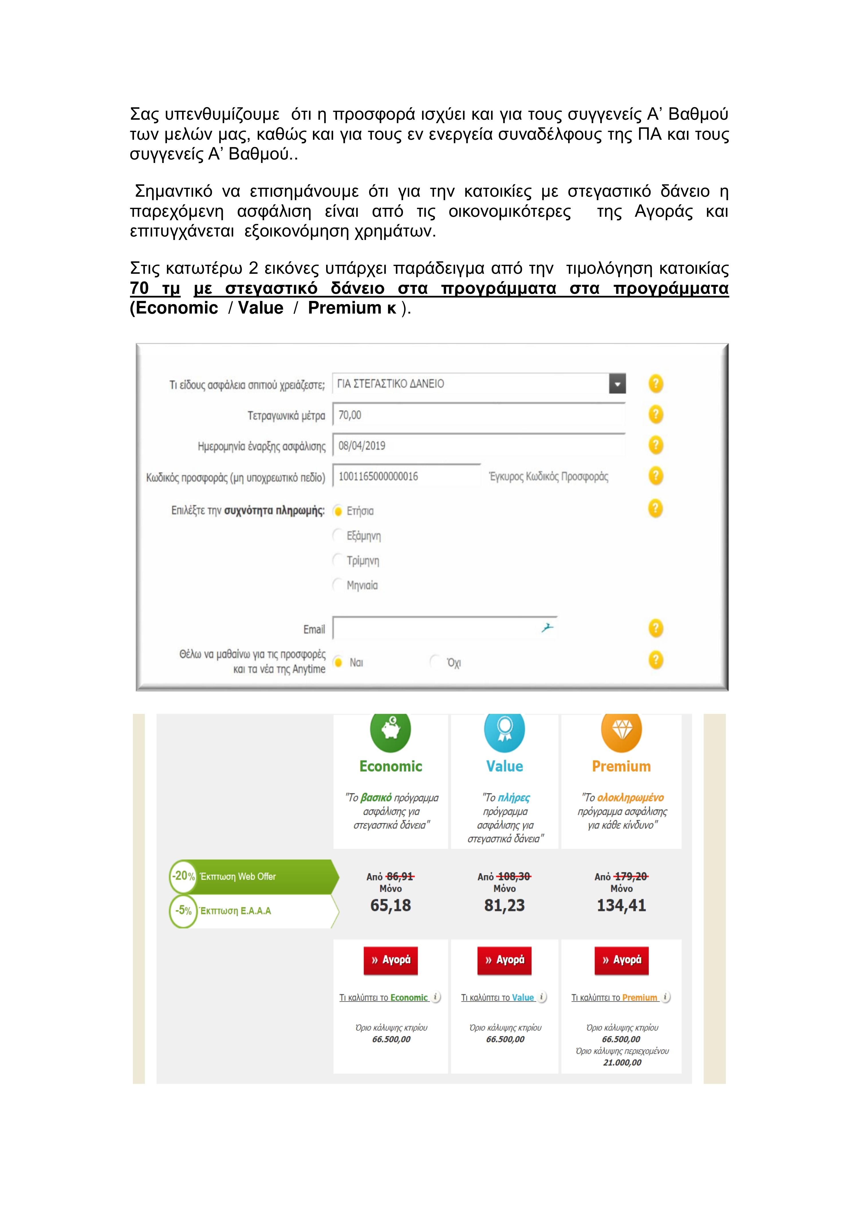Επέκταση συνεργασίας ΕΑΑΑ-Anytime INTERAMERICAN_ασφάλιση κατοικίας_σελ-3
