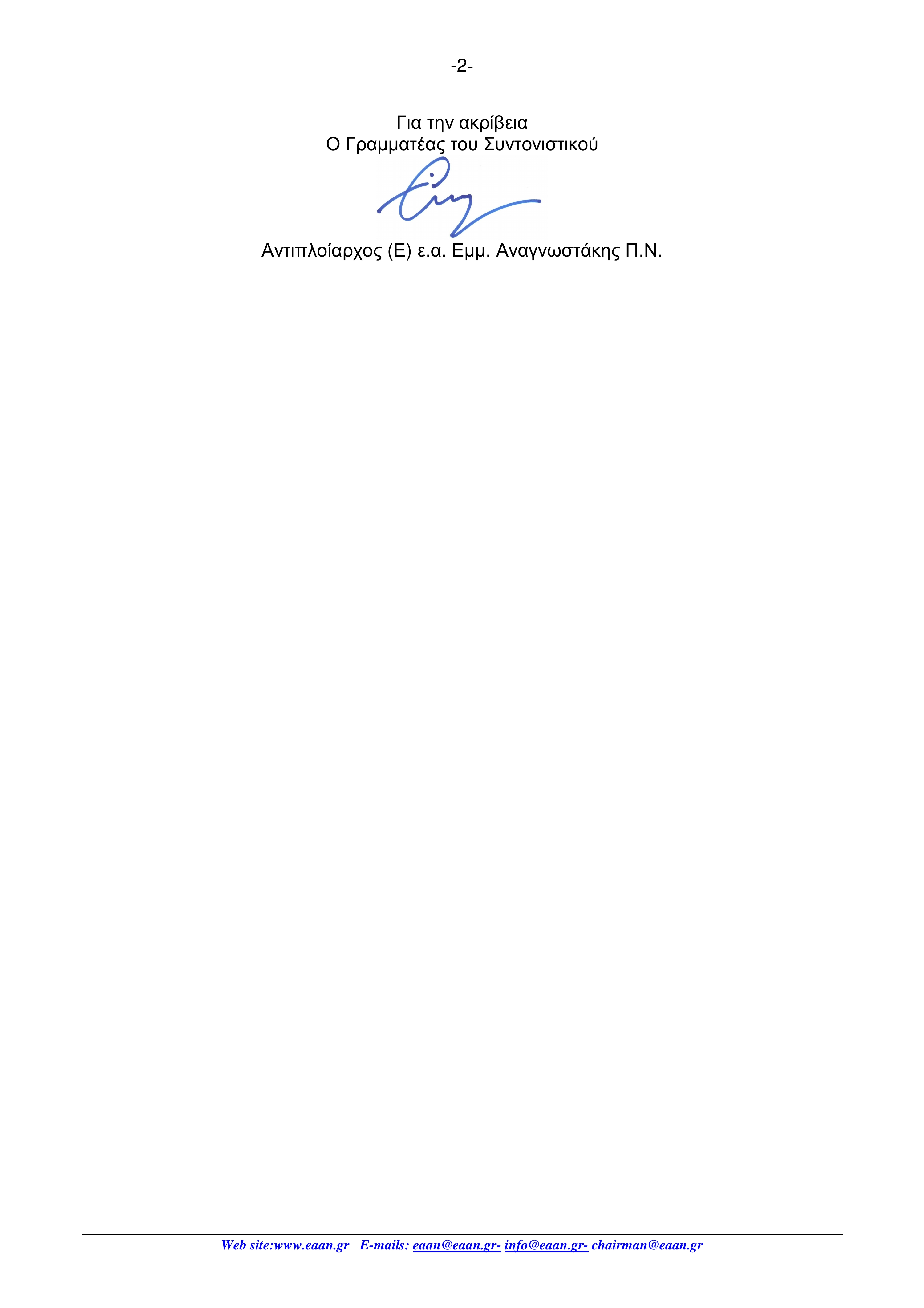Έκφραση Συγχαρητήρίων σε νέους ΥΕΘΑ-ΥΦΕΘΑ_10-7-2019_ΣΣΕΑΑ_σελ2