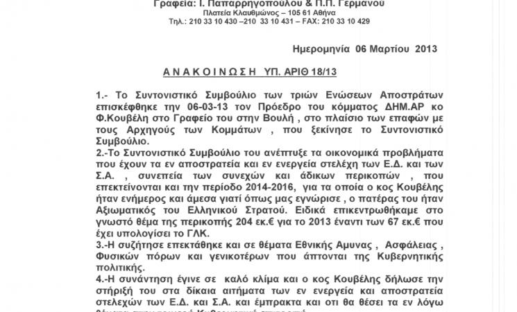 Aνακοίνωση Νο 18-06 Μαρ 2013, αναφορικά με την επίσκεψη του ΣΟ των Ενώσεων Αποστράτων στον Πρόεδρο της ΔΗΜ.ΑΡ
