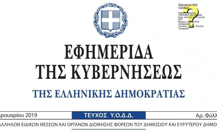 Συγκρότηση σε Σώμα του νέου Διοικητικού Συμβουλίου της ΕΑΑΑ
