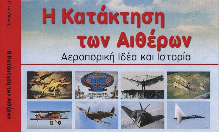 """""""Η Κατάκτηση των Αιθέρων – Αεροπορική Ιδέα και Ιστορία"""""""