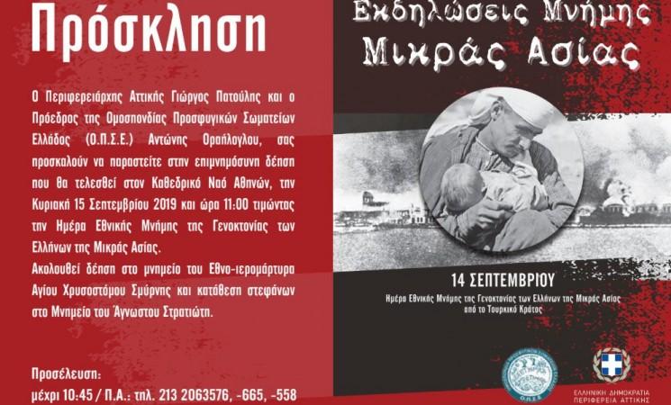 Εκδηλώσεις μνήμης για τη Γενοκτονία των Ελλήνων της Μικράς Ασίας στην Αθήνα