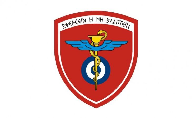 Πιλοτική λειτουργία του Ολοκληρωμένου Πληροφοριακού Συστήματος Υγείας Ε.Δ. (ΟΠΣΥΕΔ) στην Π.Α.