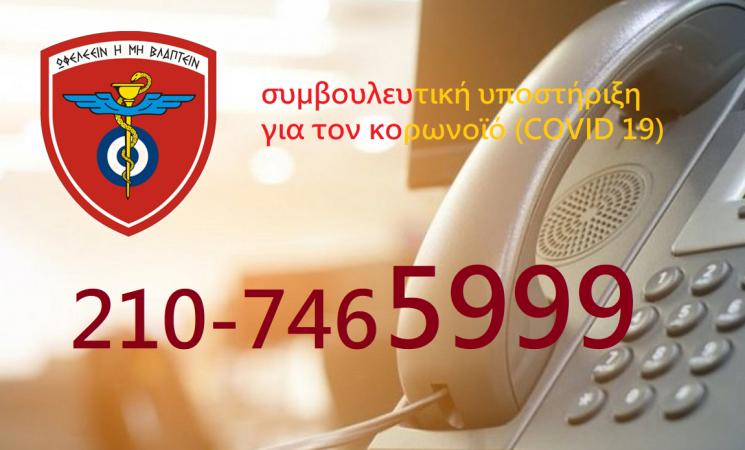 Τηλεφωνική γραμμή συμβουλευτικής υποστήριξης του κοινού για τον κορωνοϊό (COVID 19) στο 251ΓΝΑ