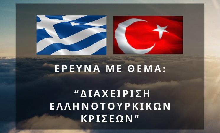 «Διαχείριση Ελληνοτουρκικών Κρίσεων» ερευνητική μελέτη