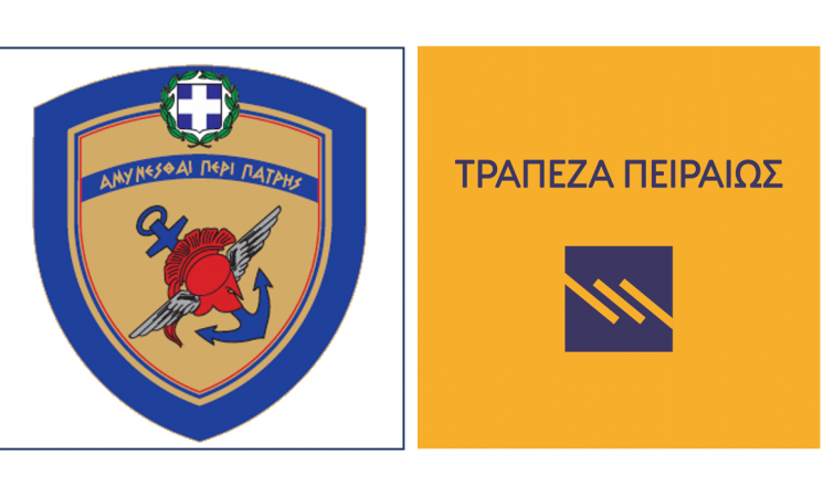 Ανανεώθηκε η σύμβαση μεταξύ ΥΠΕΘΑ και ΤΡΑΠΕΖΑΣ ΠΕΙΡΑΙΩΣ