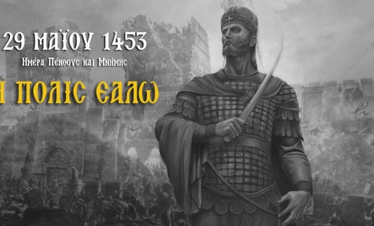 """29η Μαΐου 1453 """"Η ΠΟΛΙΣ ΕΑΛΩ"""" - ημέρα Πένθους και Μνήμης"""