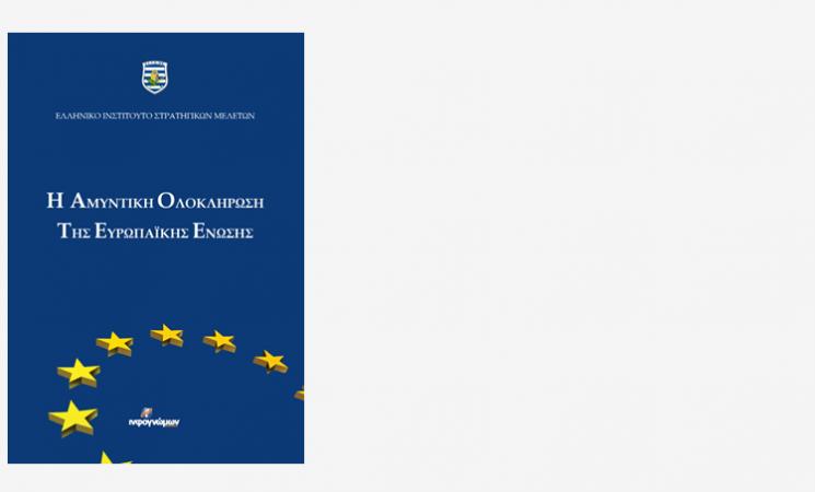 """""""Η Αμυντική Ολοκλήρωση της ΕΕ"""" - νέα έκδοση του ΕΛ.Ι.Σ.ΜΕ"""
