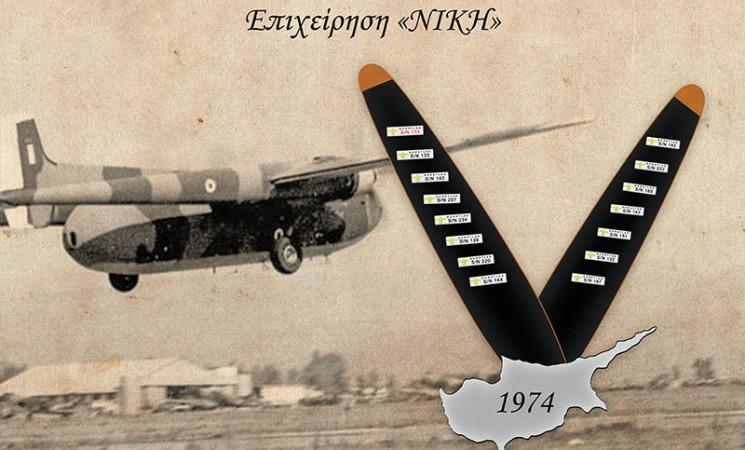 """ΚΥΠΡΙΑΚΗ ΤΡΑΓΩΔΙΑ 1974 - Αεροπορική Επιχείρηση """"ΝΙΚΗ""""46 ΧΡΟΝΙΑ ΜΕΤΑ - Τετελεσμένα και Σημερινές Εξελίξεις"""