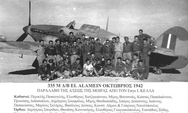 28 Οκτωβρίου 1942 - 78 χρόνια από την αεροπορική προσβολή του Ιταλικού Στρατηγείου στο Ελ Αλαμέιν από την 335ΜΔ της ΕΒΑ