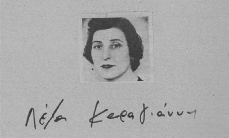 Εκδήλωση τιμής και μνήμης 76 ετών από την εκτέλεση της ηρωΐδας Λέλας Καραγιάννη