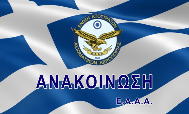 Συνεργασία Ε.Α.Α.Α. με την Τράπεζα EUROBANK